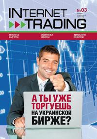 Роль бирж в мировой торговле