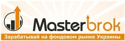 Мастер брок